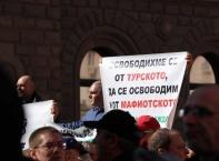 """Протест пред МС  граждани, БСП и """"Възраждане"""" заедно"""