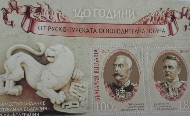 Юбилейни марки с плик, посветени на 140-годишнината от Руско-турската освободителна