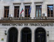 Министерството на правосъдието стартира обществена консултация във връзка с проект на Закон за физическите лица
