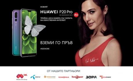 Huawei започва кампания за предварителна продажба на P20 Pro и пуска в продажба P20 от 10 април