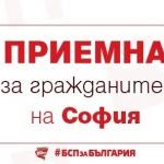 БСП - София организира безплатна юридическа приемна за граждани