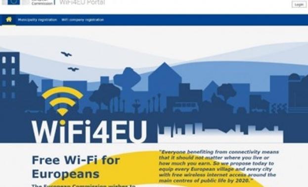 ЕК добави нови изисквания при проектите за безплатен обществен интернет