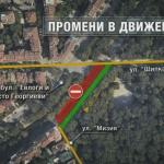 Промени в движението в центъра на София заради строителството на метрото