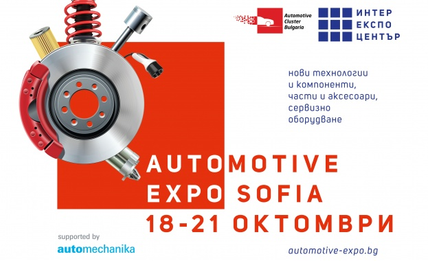 Automotive Forum & Expo Sofia води световния автомобилен елит в България