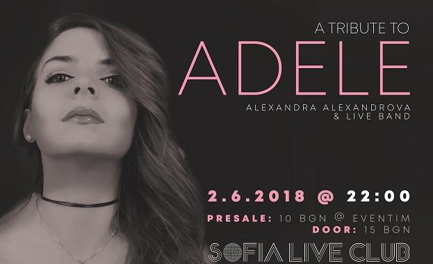 """""""A Tribute to ADELE"""" ще зарадва феновете на 2 юни в Sofia Live Club"""
