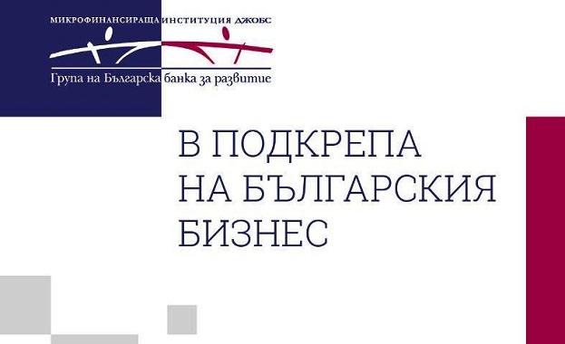 """""""ДЖОБС"""" към ББР представи новите си продукти с облекчени условия за стартиращи компании"""