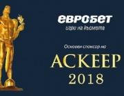"""Евробет"" подкрепя наградите ""Аскеер"""