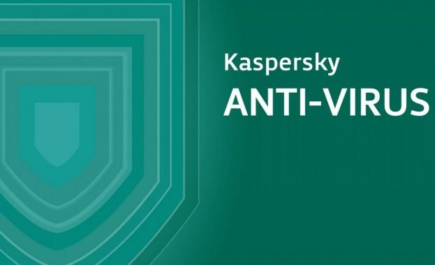 Руската компания за сигурност Лаборатория Касперски реши да преустанови партньорството