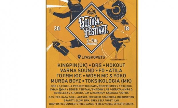 Новият фестивал за хип-хоп култура представя силен лайн-ъп на открито