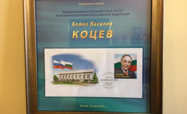 Българският посланик в Москва Бойко Коцев празнува днес 62-ия си