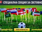"""""""Еврофутбол"""": Аржентина ще пребори водача в D-група Хърватска"""