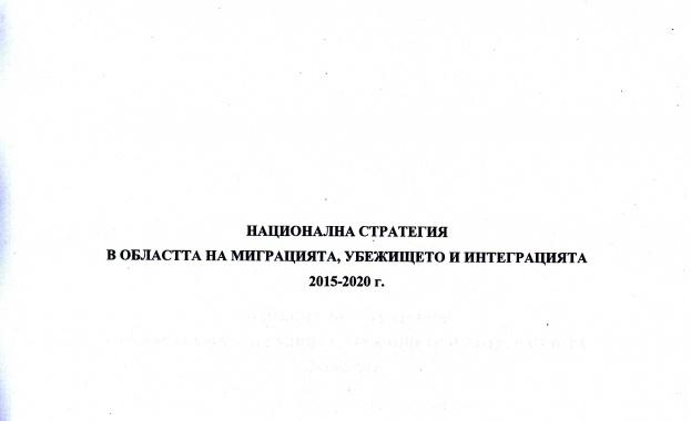 Българската социалистическа партия изпрати до медиите откъс от Националната стратегия