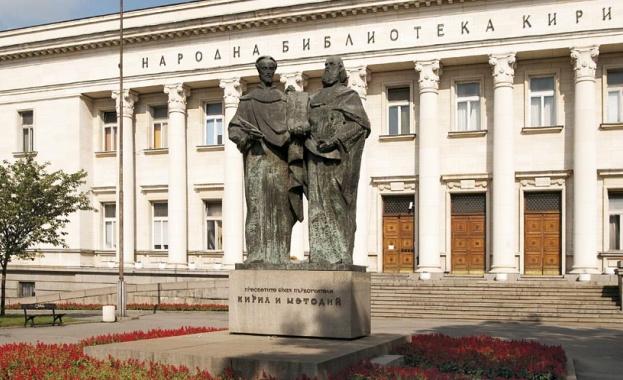 """Националната библиотека """"Св. св. Кирил и Методий"""
