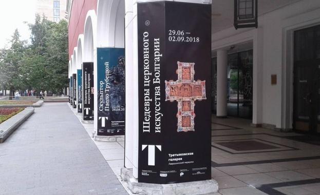 България показва в Русия уникални шедьоври на християнското изкуство