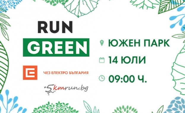 ЧЕЗ Електро осигурява подарък за всеки, регистрирал се за електронна фактура по време на RUN GREEN