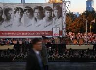 Шествие в памет на Николай II