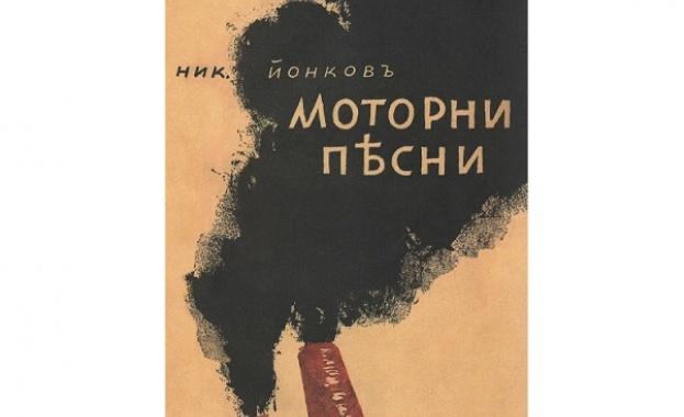 """На 19 юли Литературен салон """"Леге 10"""" и издателство """"Захарий"""