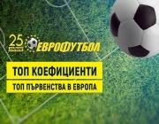"""""""Еврофутбол"""": Челси ще победи Манчестър Юнайтед в мач от Висшата лига"""