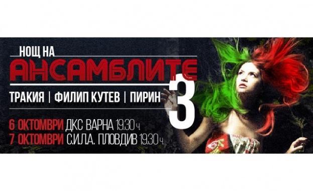 """""""НОЩ НА АНСАМБЛИТЕ 3"""" ще разлюлее Варна на 6 октомври и Пловдив на 7 октомври!"""