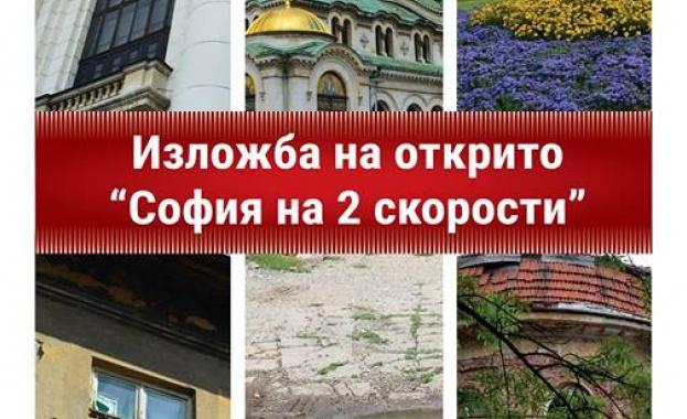 """Младите социалисти показват """"София на две скорости"""" на празника на града"""