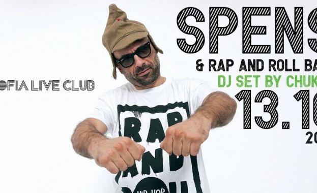 СПЕНС празнува рожден ден с концерт в SOFIA LIVE CLUB