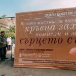 Стартира национална кампания за превенция на захарния диабет