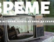 Арт-фестивал пред опожарените сцени на Студентския дом в София