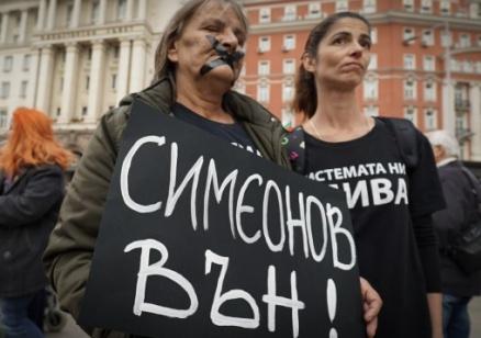 """Протест под прозорците на МС: """"Симеонов, ти си срам!"""""""
