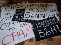 Протест с искане за оставката на Валери Симеонов!