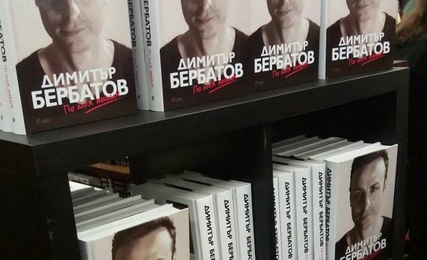 Бербатов представи първата си автобиографична книга