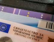 Безумна мярка! От МВР искат шофьорските ни книжки да стоят на таблото на колата