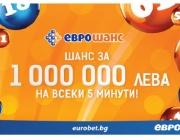 """""""Еврошанс"""" попълва клуба на късметлиите на всеки 5 минути"""