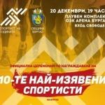 """С впечатляваща церемония Бургас избира """"Спортист на годината"""" на 20 декември"""