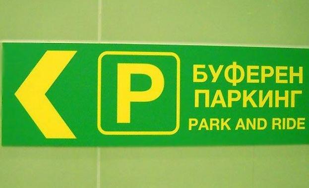Столична община въвежда безплатни буферни паркинги, за всеки които, остави