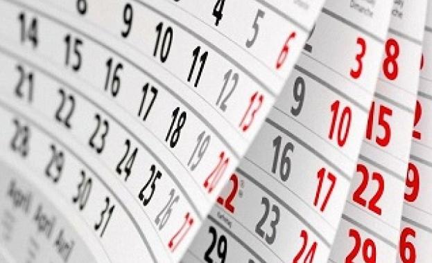 Предстоящи събития в страната на 12 януари