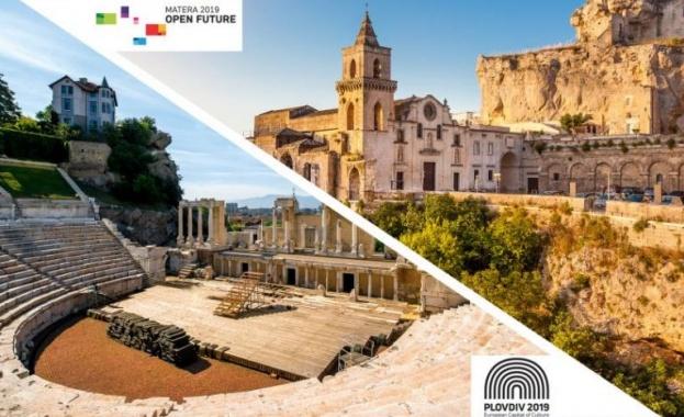 Пловдив и Матера се готвят за откриването на Европейски столици на културата