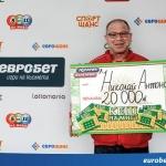 """20000 лева печалба от билет """"Кеш на мига"""" на Лотария България"""