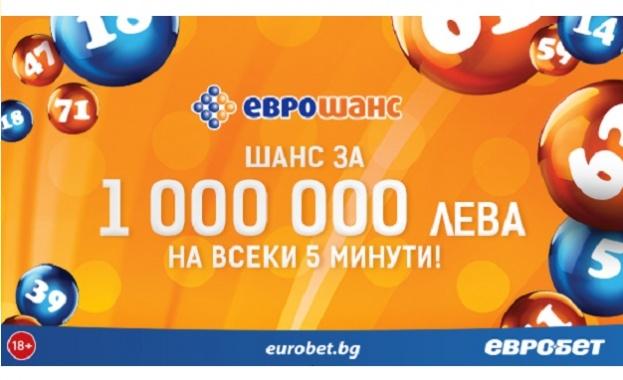 """Нова доза късмет за играчите на """"Еврошанс"""""""