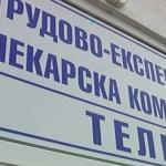 Ощетените от медицинска експертиза могат да се явят повторно на ТЕЛК до 11 юли