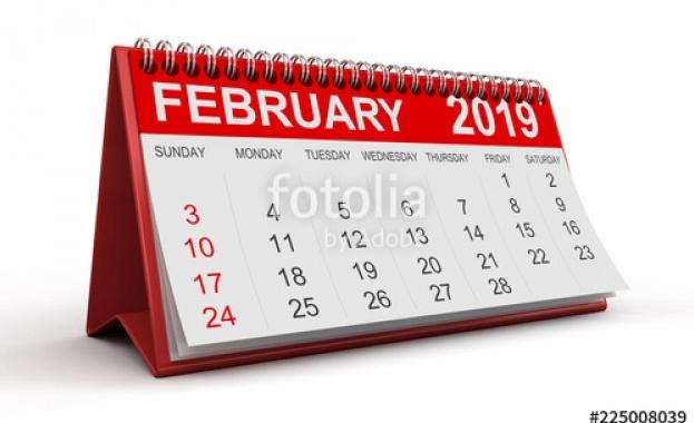 Предстоящи събития в страната за 12 февруари