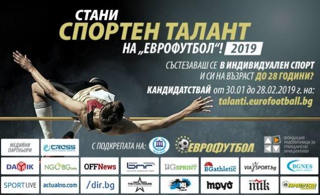 "Лекоатлети и таекуондист са първите кандидатури за ""Спортни таланти"" на ""ЕВРОФУТБОЛ"""