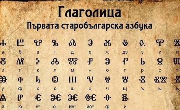 Първата славянска азбука - глаголицата, е мислена като свещено писмо.