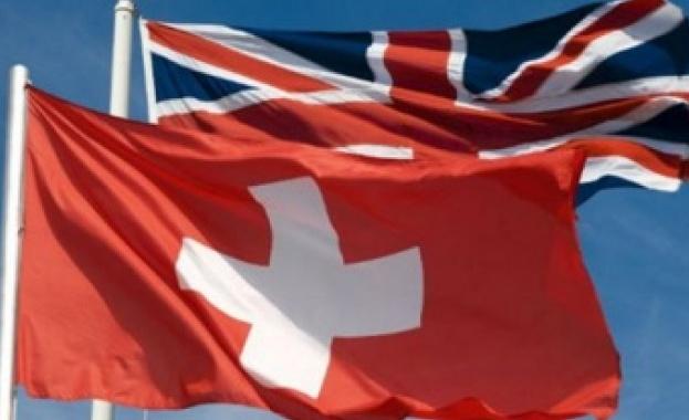 Великобритания и Швейцария подписаха търговско споразумение валидно след Брекзит