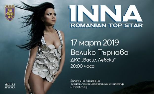 Румънската сензация INNA с първи самостоятелен концерт за България във Велико Търново на 17 март