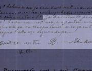 Писмата на Апостола: Кореспонденцията на Левски до неговите съратници