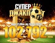 """""""ЕВРОФУТБОЛ"""" – Ювентус ще отстрани Аякс от  Шампионската лига"""