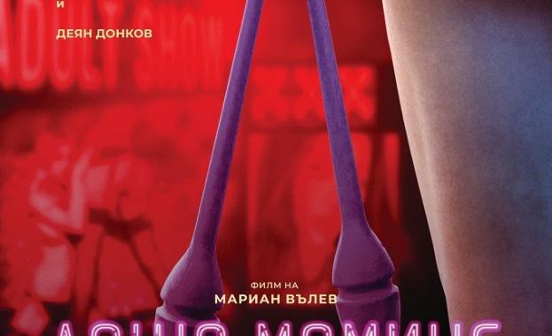 """Най-гледаният филм в България през изминалия уикенд е """"Лошо момиче""""."""
