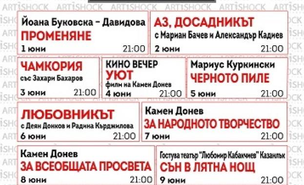 """Деветото издание на фестивалът на моноспектаклите – """"СОФИЯ МОНО 2019"""""""
