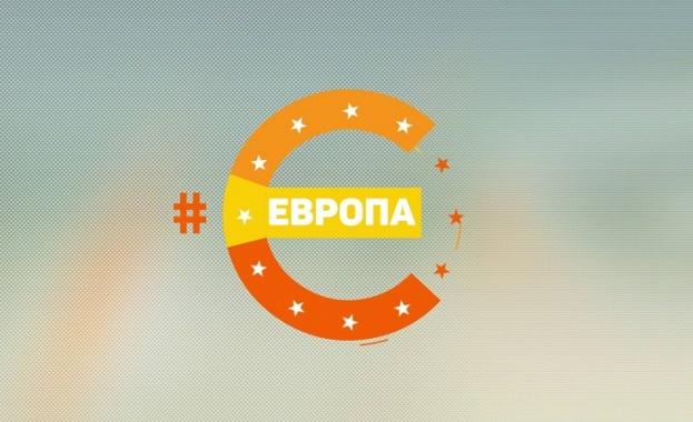 """На Великден (28 април) екипът на предаването """"#Eвропа"""" поглежда към"""