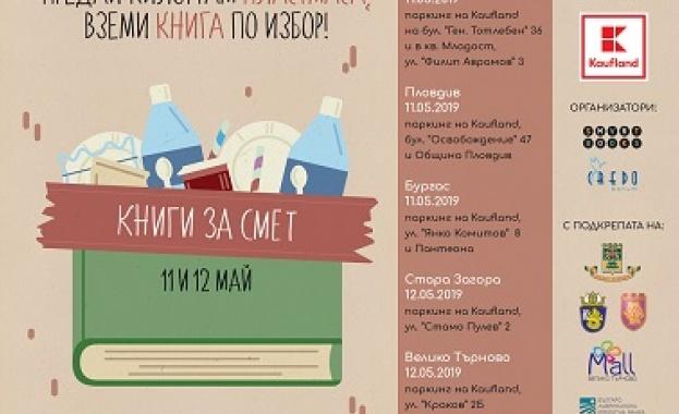 На 11 и 12 май в пет български града всеки